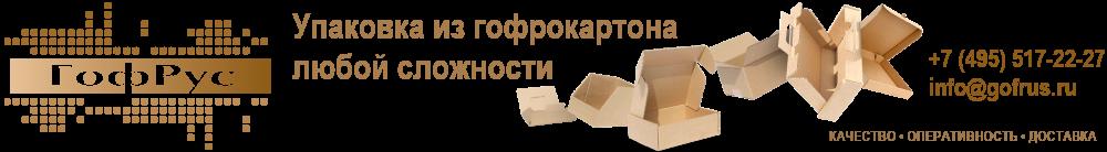 Упаковка из гофрокартона от компании ГофРус